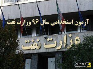آزمون استخدامی وزارت نفت منتشر شد+ جزئیات