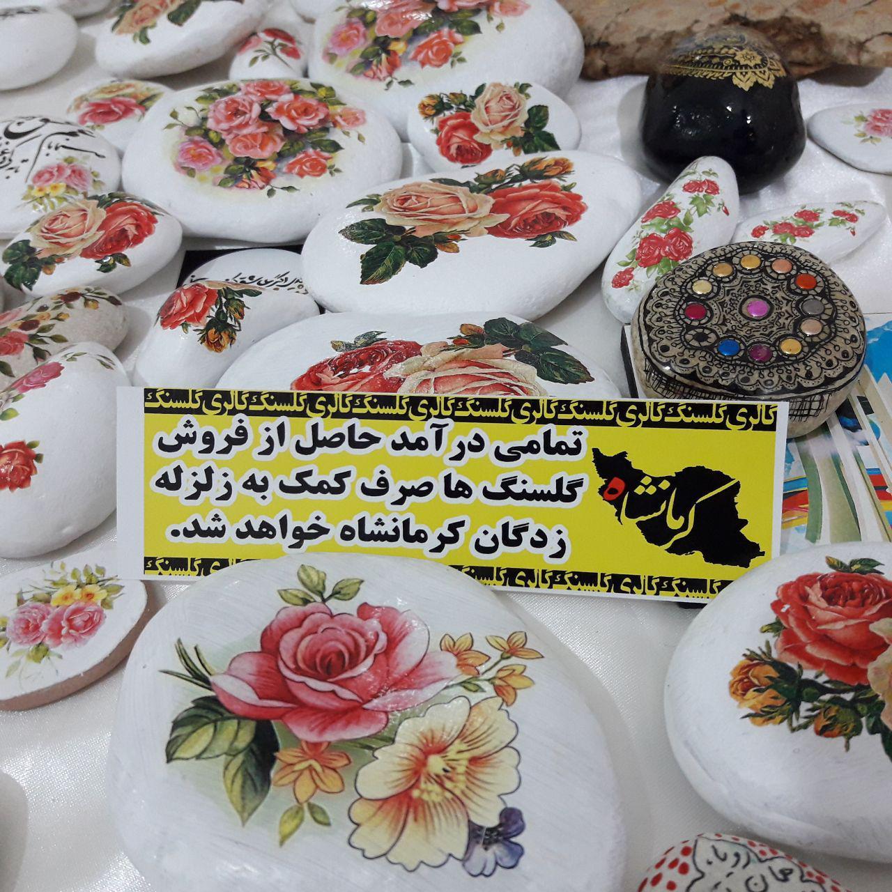نمایشگاه  هنرهای صنایع دستی،عکاسی و نقاشی ریز برای کمک به مردم زلزله زده کرمانشاه برگزار شد+ تصاویر