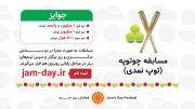 فراخوان برگزاری مسابقات چوتوپه به مناسبت نکوداشت روز جم