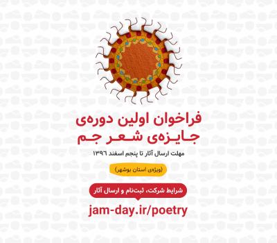 فراخوان اولین دوره ی جایزه ی شعر جم(ویژه ی استان بوشهر)منتشر شد/جزئیات
