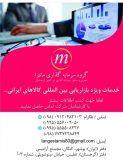 مرکز بزرگ تجاری ایرانیان در تفلیس راه اندازی می شود
