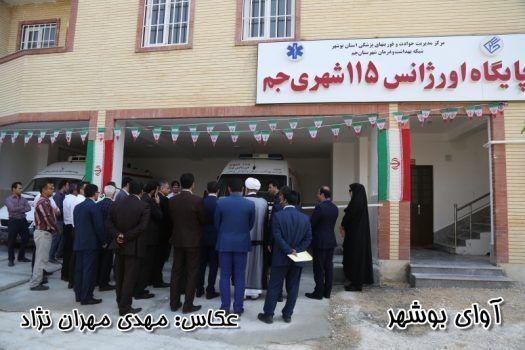ساختمان اورژانس ۱۱۵ شهری جم افتتاح شد + تصاویر